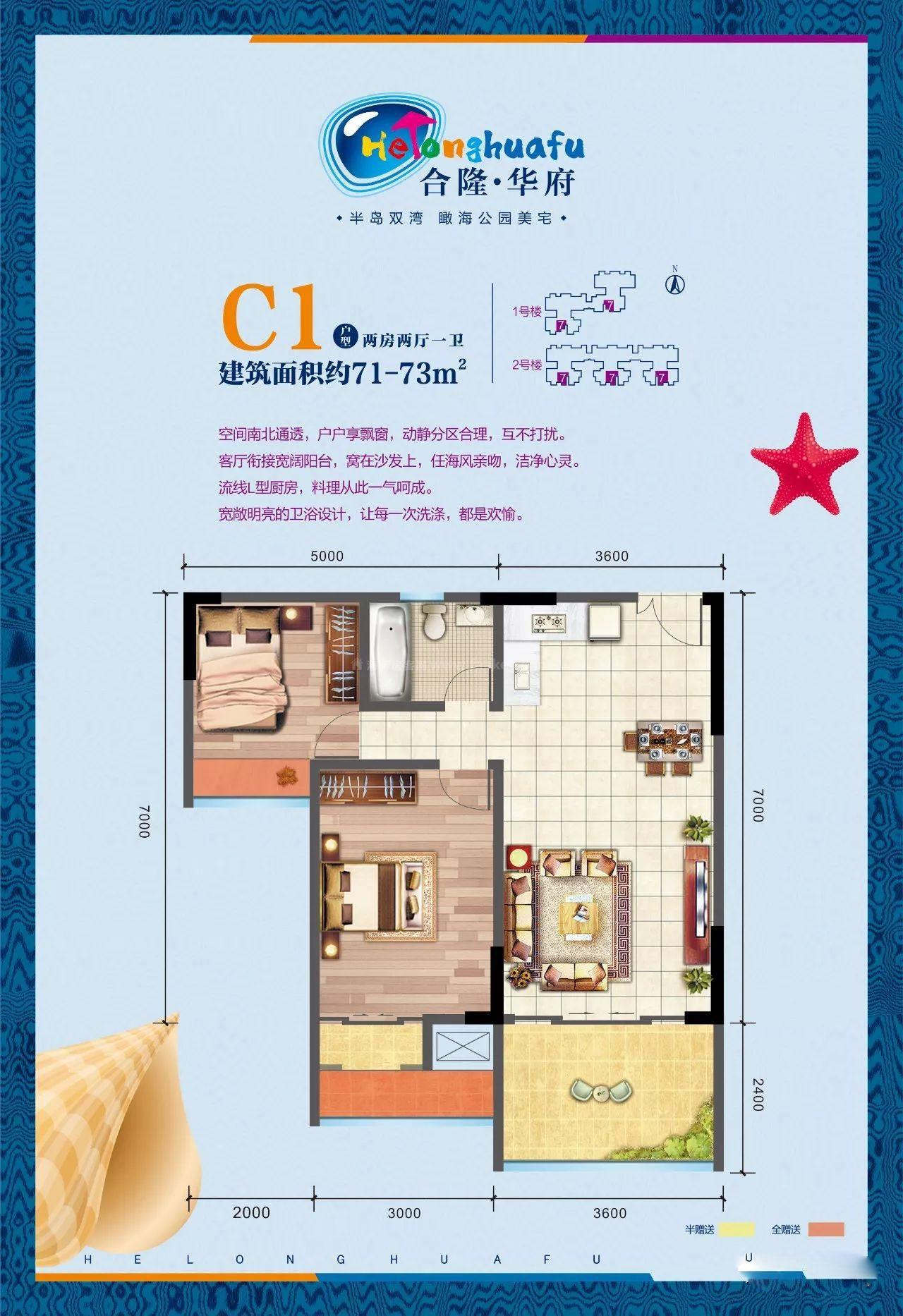 C1户型 2房2厅1厨1卫 建面71㎡