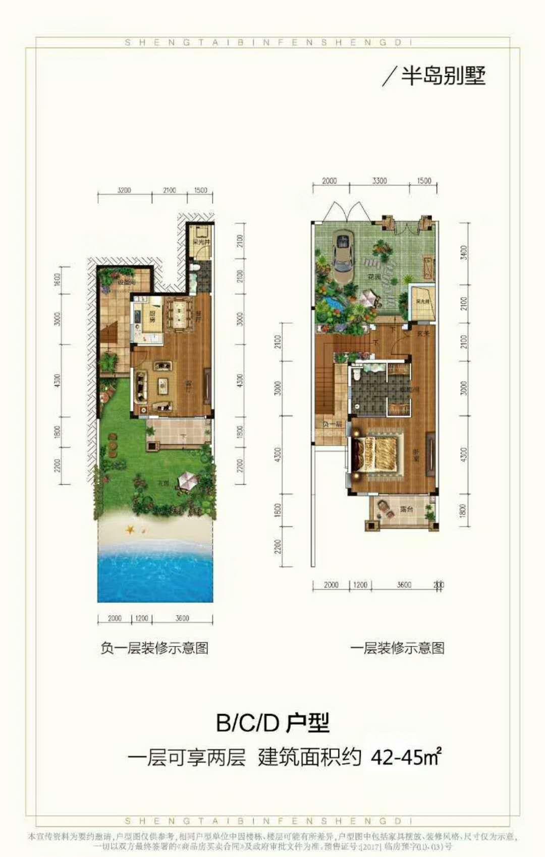 半島別墅BCD戶型 建面42-45㎡
