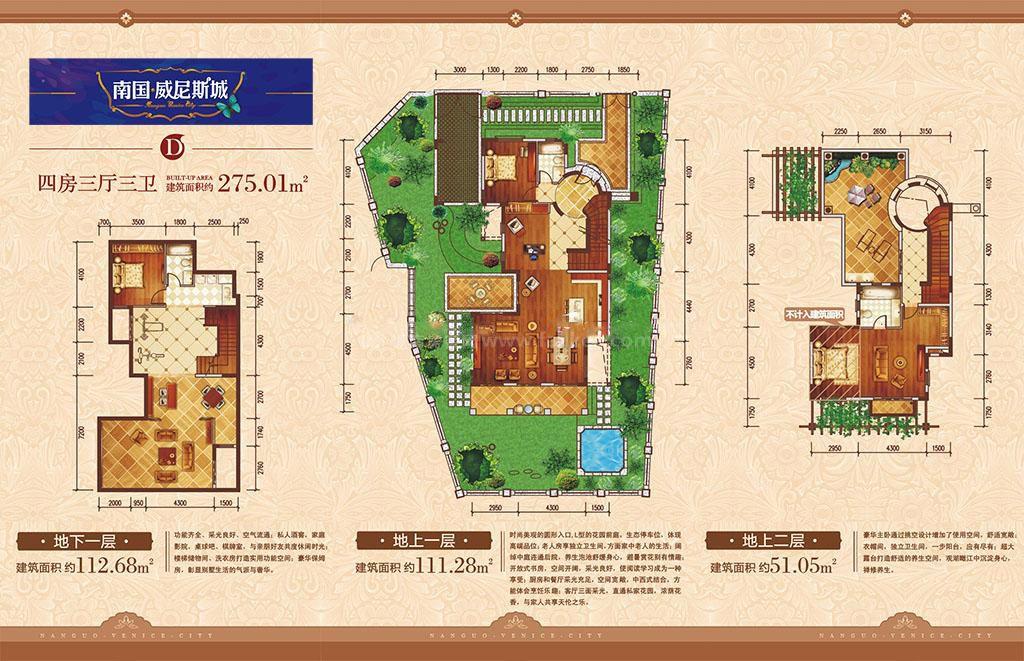 南加小别墅D户型 4房3厅3卫 建筑面积约275平