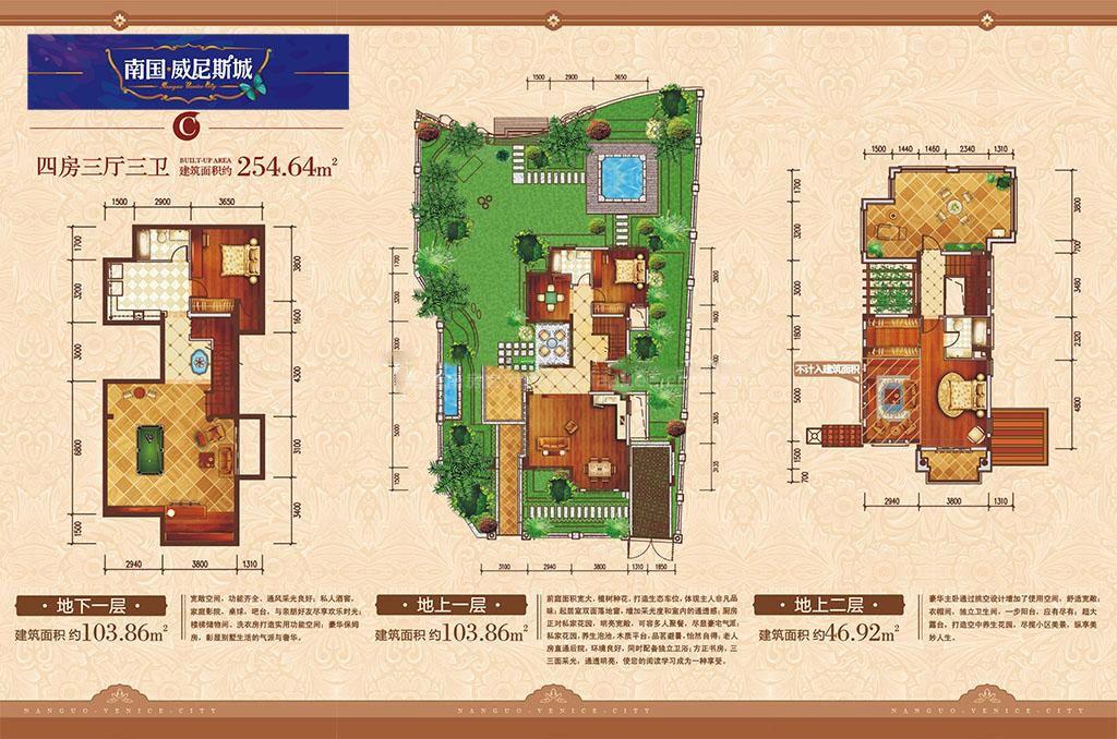 南加小别墅C户型 4房3厅3卫 建筑面积约254平