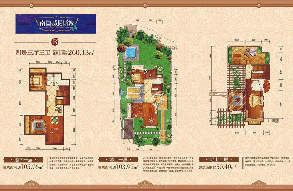 南加小别墅B户型 4房3厅3卫 建筑面积约260平