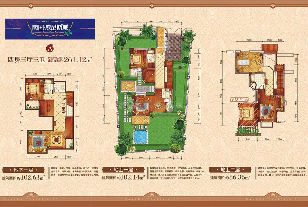 南加小别墅A户型 4房3厅3卫 建筑面积约261平