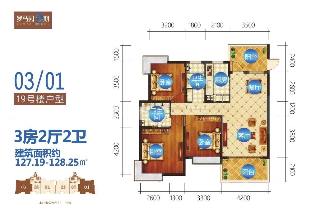 罗马园三期19号楼03、01三房户型 3房2厅1厨2卫 127-128㎡