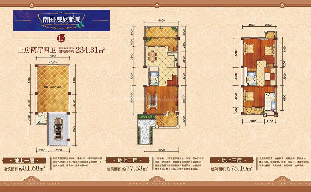 联排L3户型 3房2厅4卫 建筑面积约234.31平