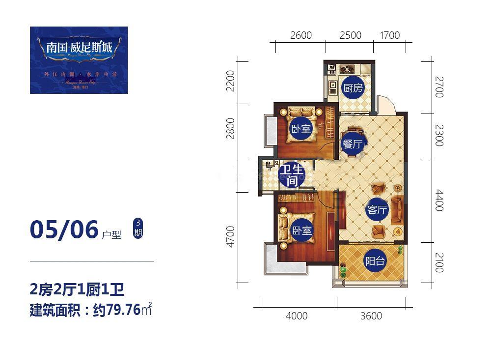 罗马园三期23号楼05、06户型 2房2厅1厨1卫 79.76㎡