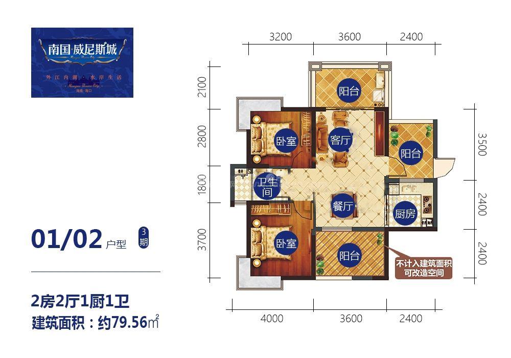 罗马园三期23号楼01、02户型 2房2厅1厨1卫 79.56㎡