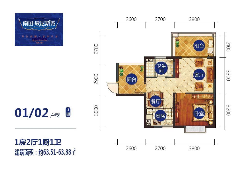 罗马园三期23号楼01、02户型 1房2厅1厨1卫 63.51-63.88㎡