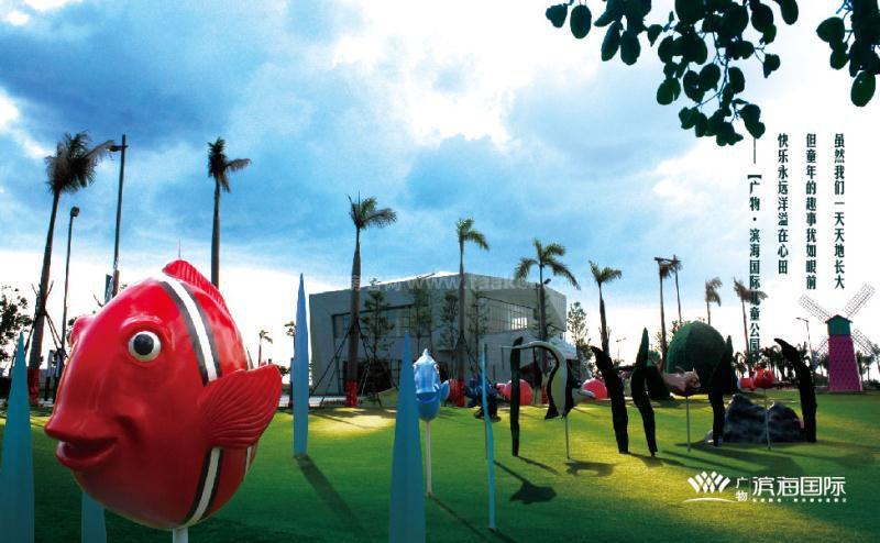 广物滨海国际儿童乐园区