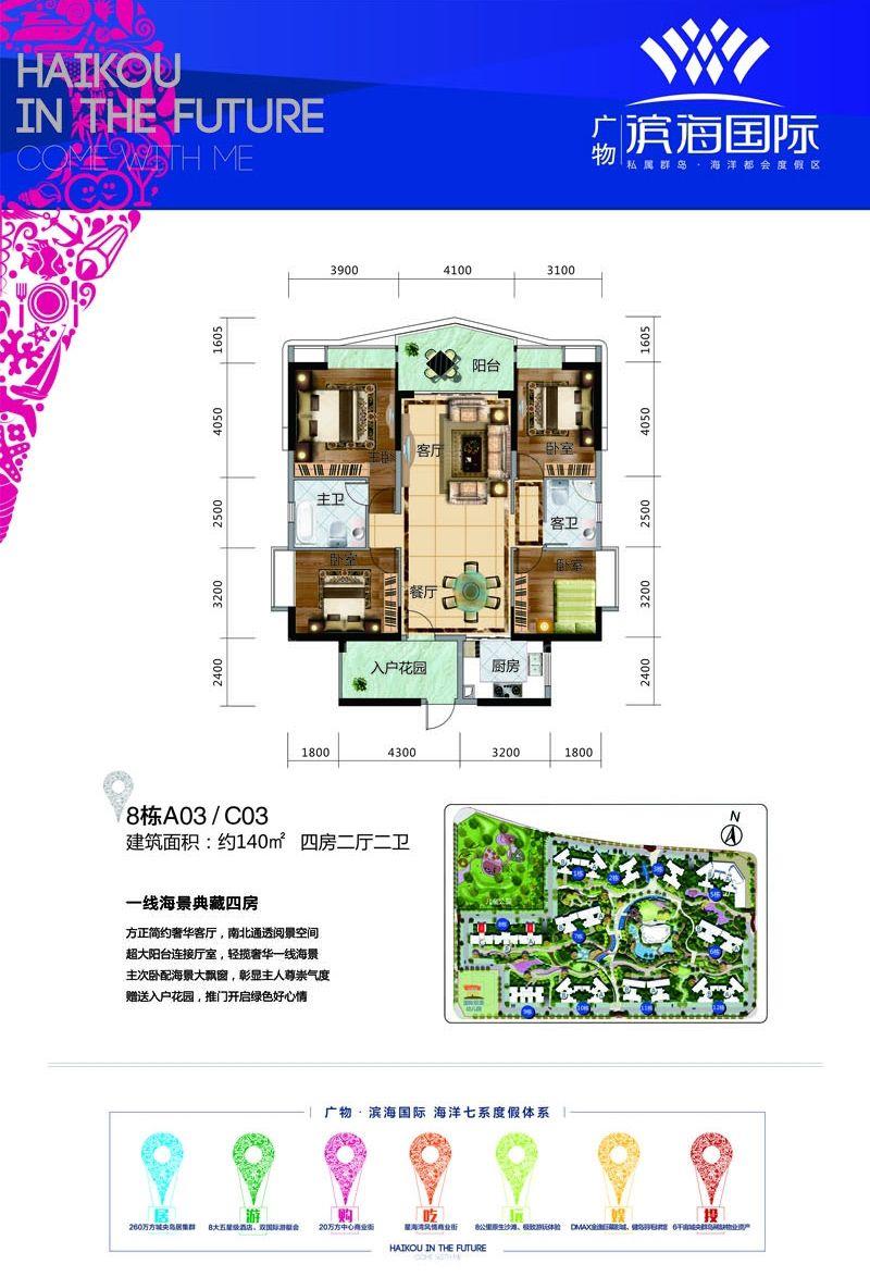 8栋A03.C03 4室2厅2卫1厨  建筑面积140㎡