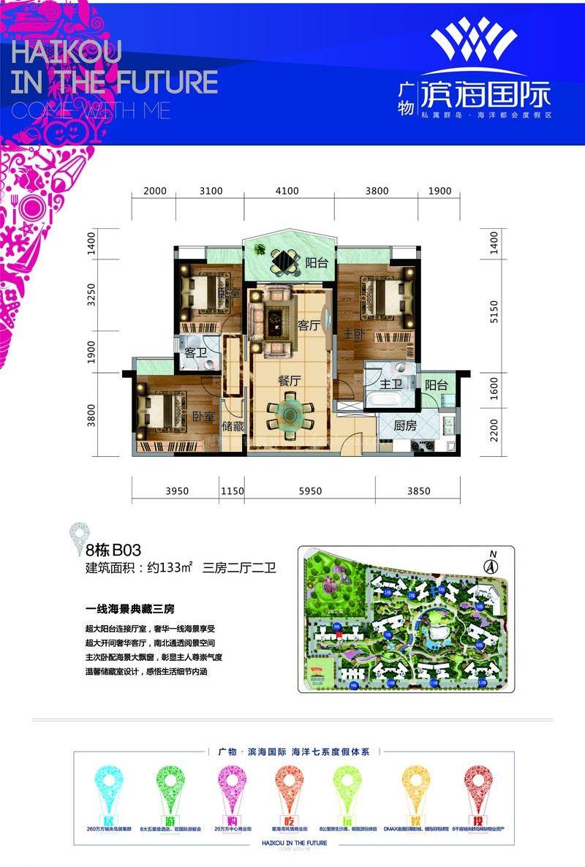8栋B03户型 3室2厅2卫1厨  建筑面积133㎡