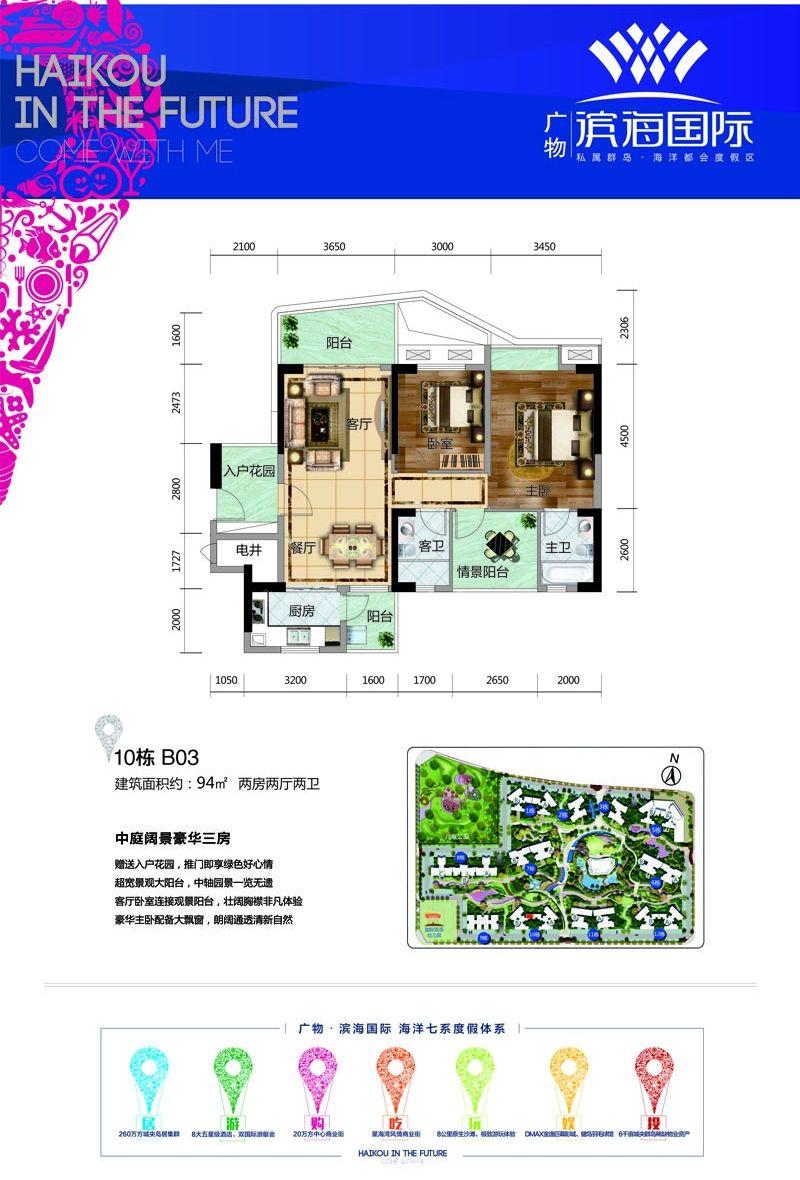 10栋B03户型 2室2厅2卫1厨  建筑面积94㎡