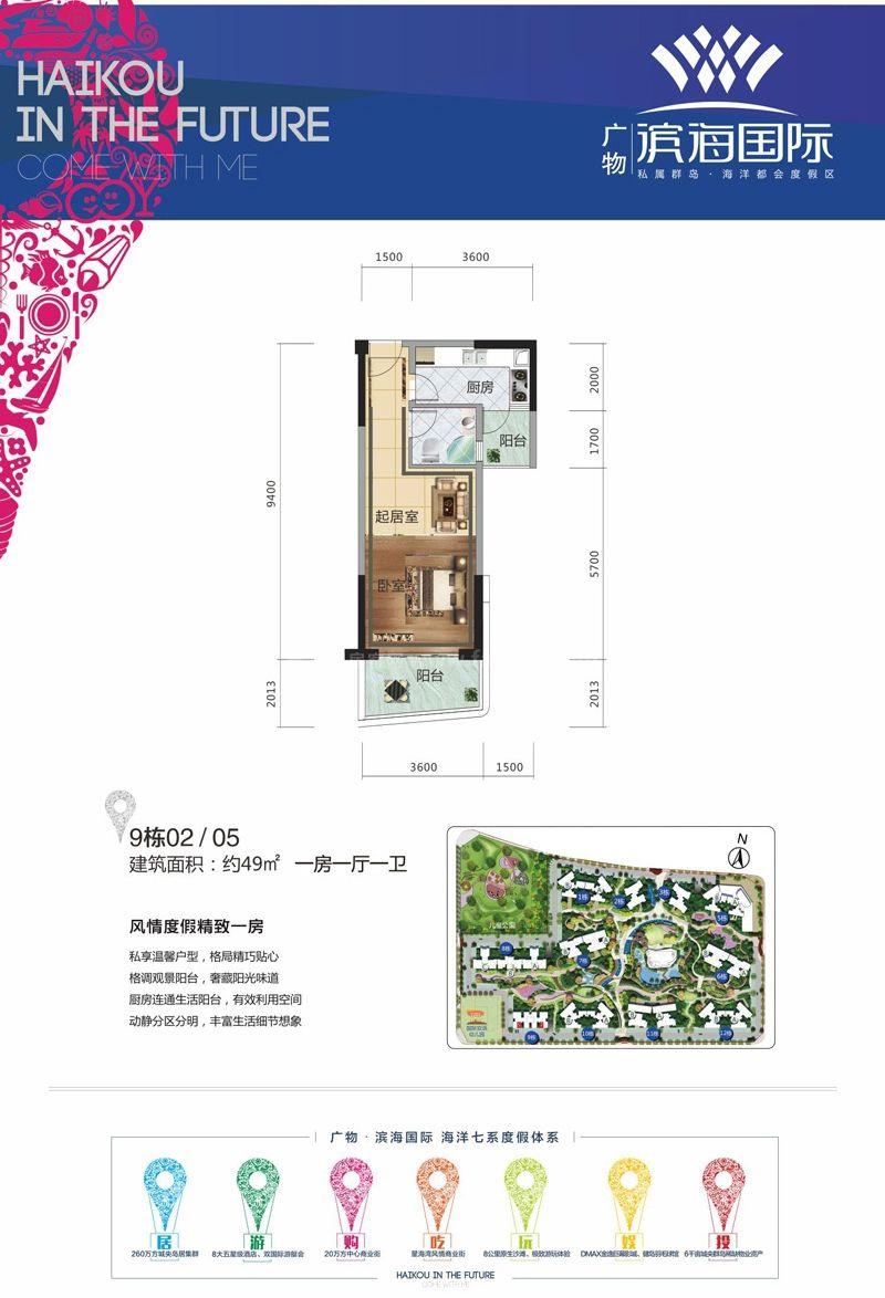9栋02.05户型 1室1厅1卫1厨  建筑面积49㎡