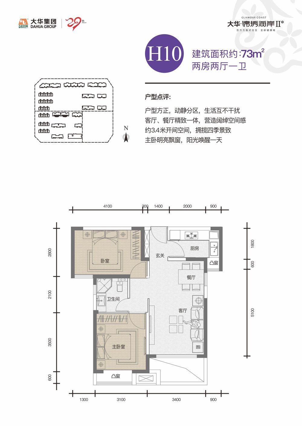 H10户型 2房2厅1卫 建筑面积约73平