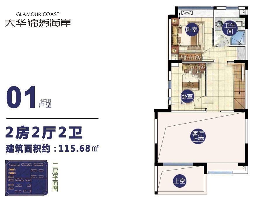蓝臻墅01户型 2房2厅1厨2卫 115.68㎡二层平面图