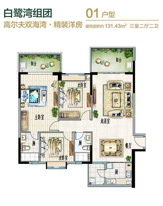 白鹭湾洋房01户型 3房2厅2卫 131.43㎡