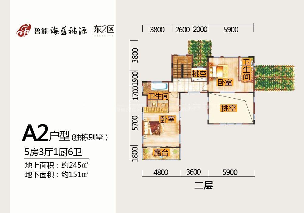 东2区独栋别墅A2户型二层 5房3厅1厨6卫 245㎡