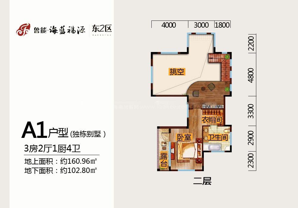 东2区独栋别墅A1户型二层 3房2厅1厨4卫 160.96㎡
