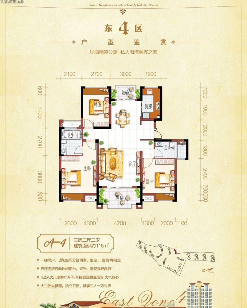 东四区A-4户型图 3室2厅2卫  建筑面积115㎡