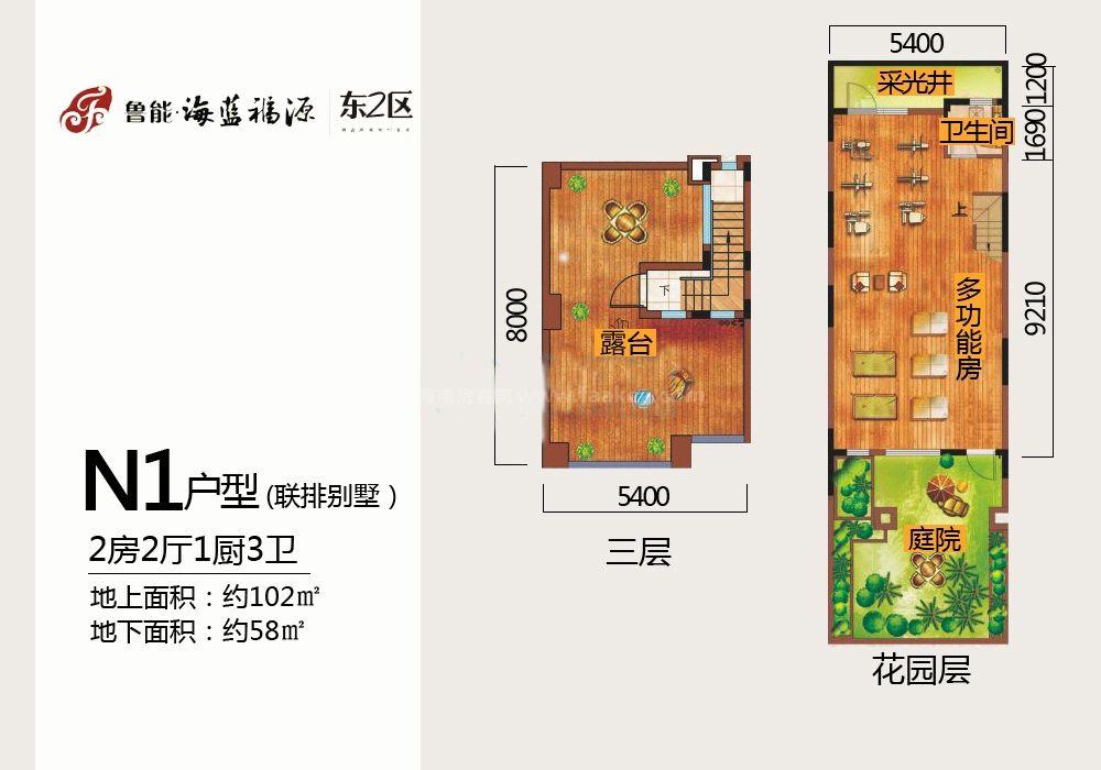 东2区联排别墅N1户型三层 2房2厅1厨3卫102㎡