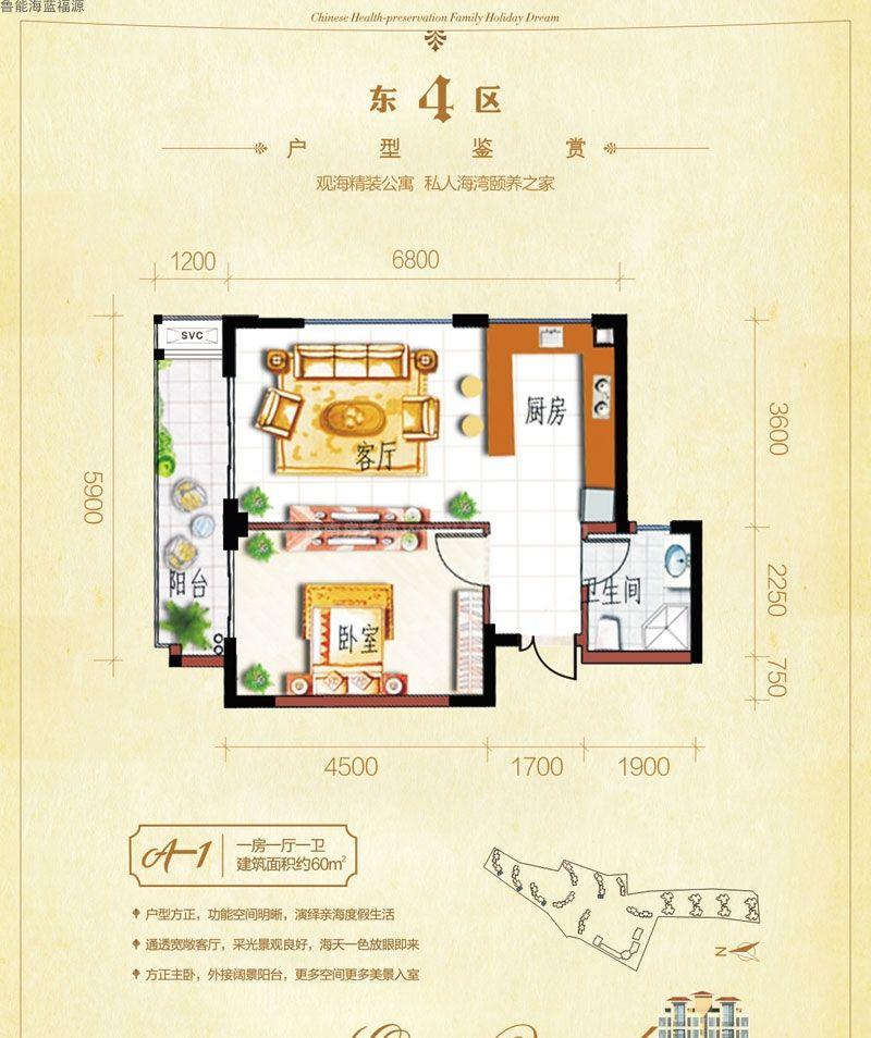 东四区A-1户型图 1室1厅1卫  建筑面积60㎡