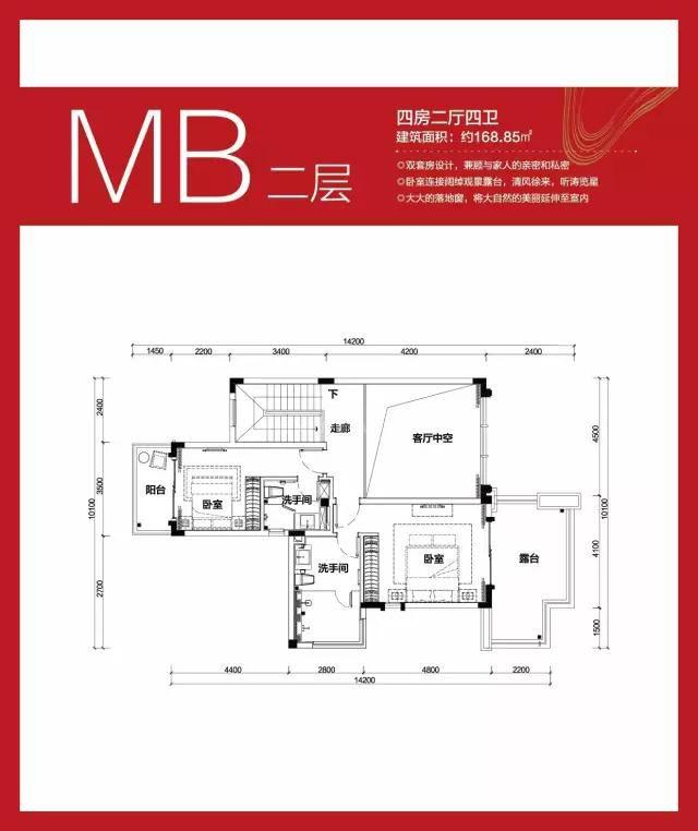 MB独栋别墅 4房2厅1厨4卫 168.85㎡(二层)