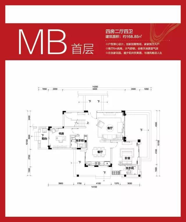 MB独栋别墅 4房2厅1厨4卫 168.85㎡(首层)