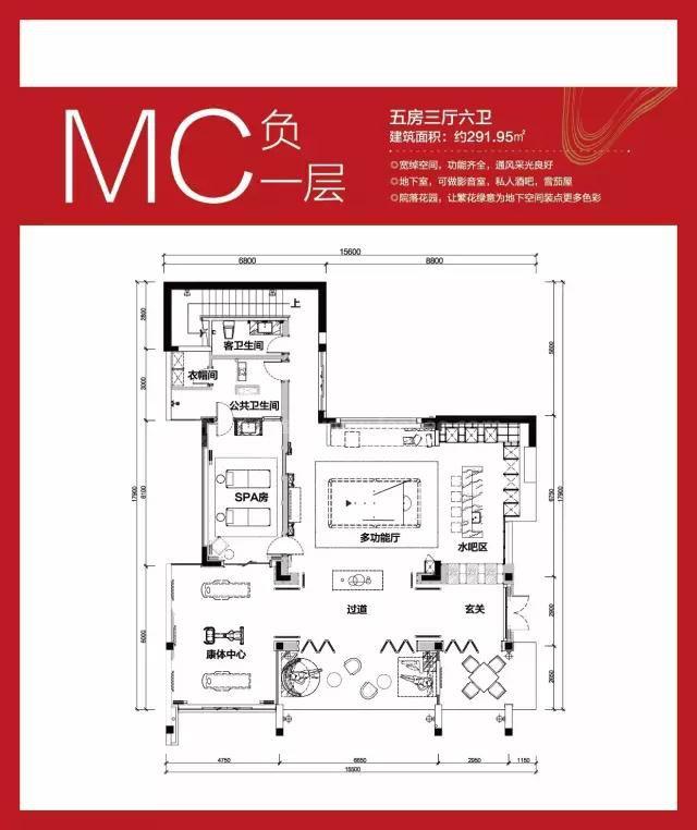 MC独栋别墅 4房3厅2厨6卫 291.95㎡(负一层)