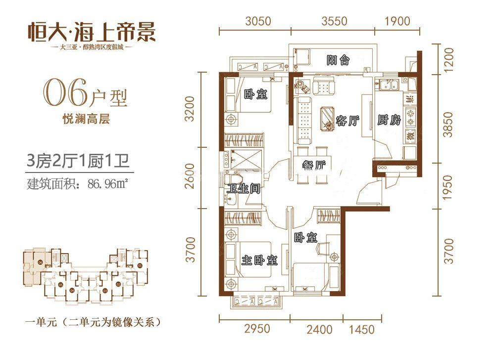 16号楼06户型 3房2厅1厨1卫 86.96㎡