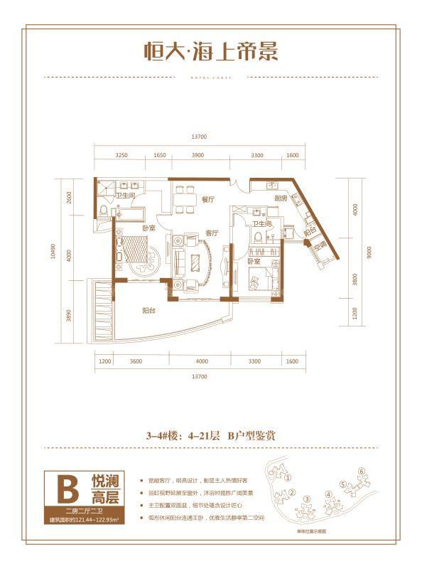 3-4号楼B户型 2房2厅1厨2卫 121.44-122.93㎡