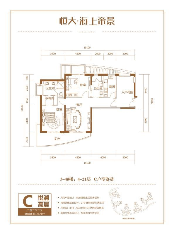 3-4号楼C户型 2房2厅1厨2卫 145.71㎡