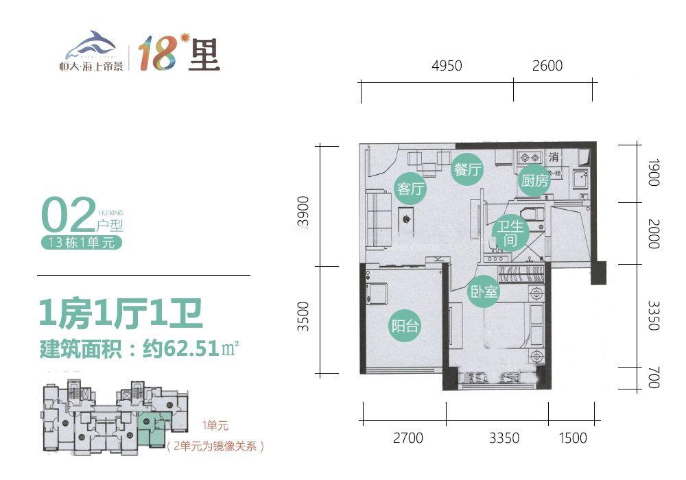 13栋1单元02户型 1房1厅1卫 62.51㎡