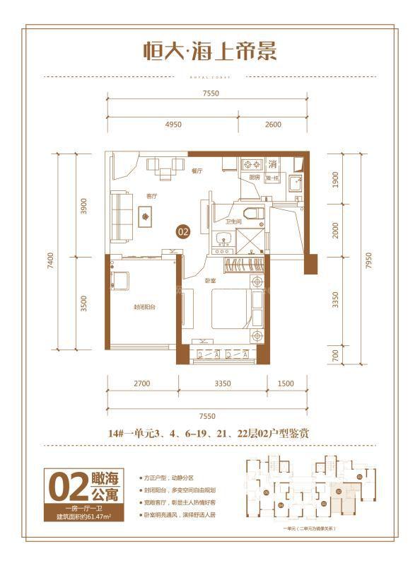 14号楼02户型 1房1厅1厨1卫 61.47㎡
