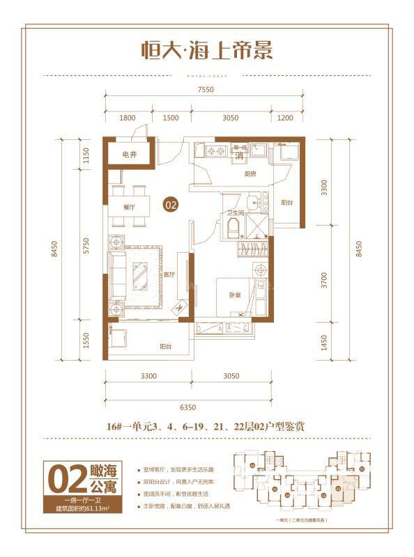 16号楼02户型 1房1厅1厨1卫 61.13㎡