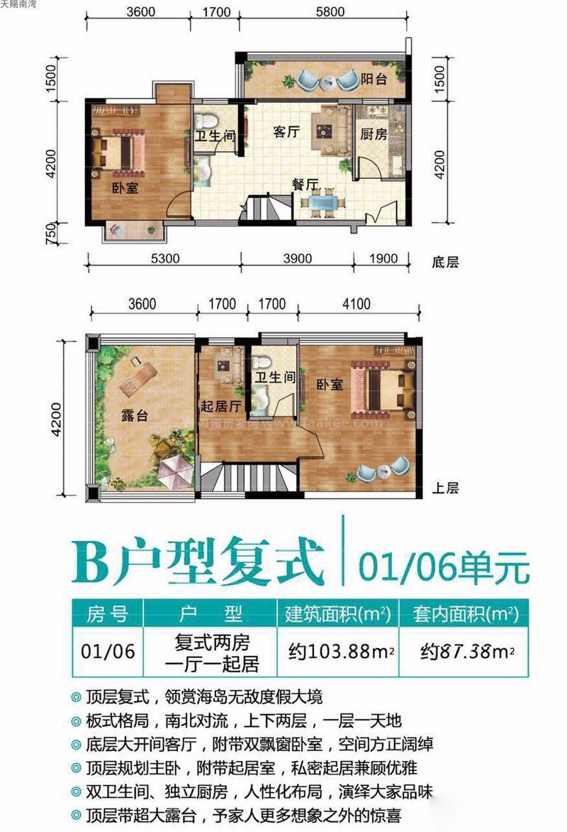B户型复式图 2室1厅2卫1厨  建筑面积103.88㎡