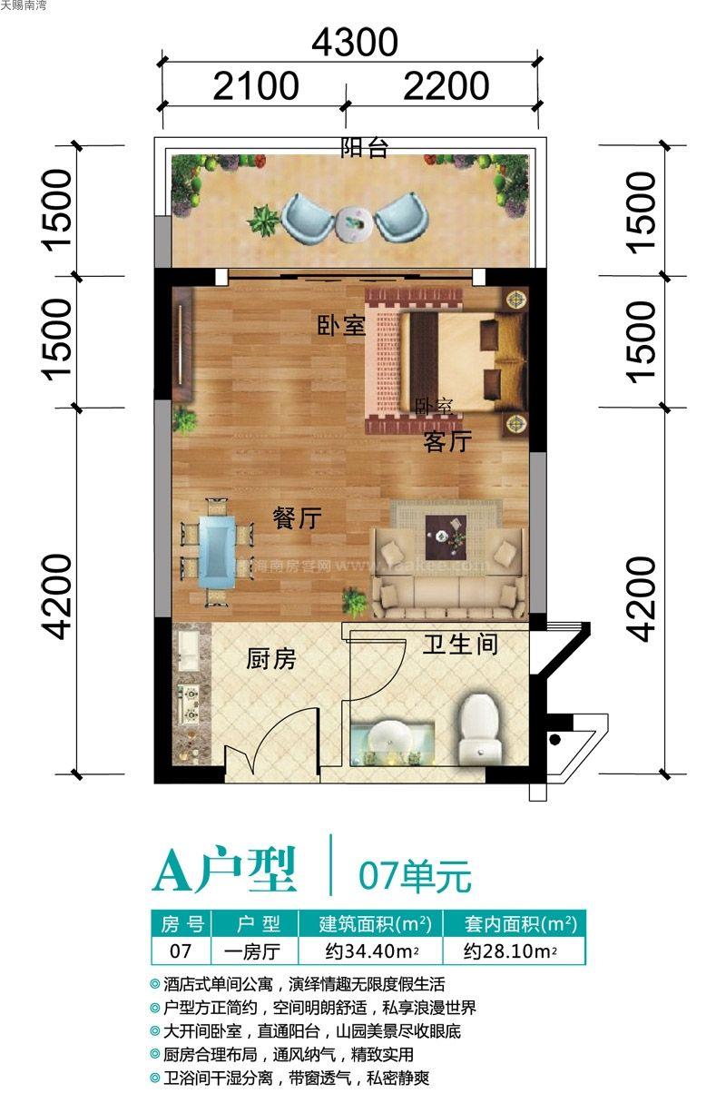 高层A户型 1房1厅1厨1卫 34.40㎡
