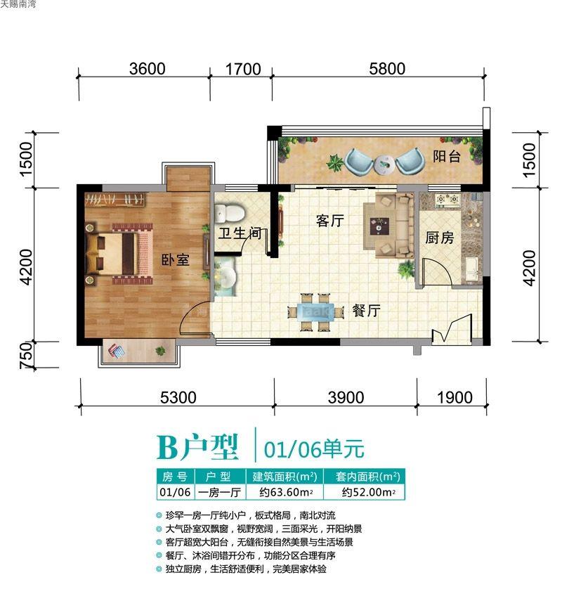 高层B户型 1房1厅1厨1卫 63.60㎡