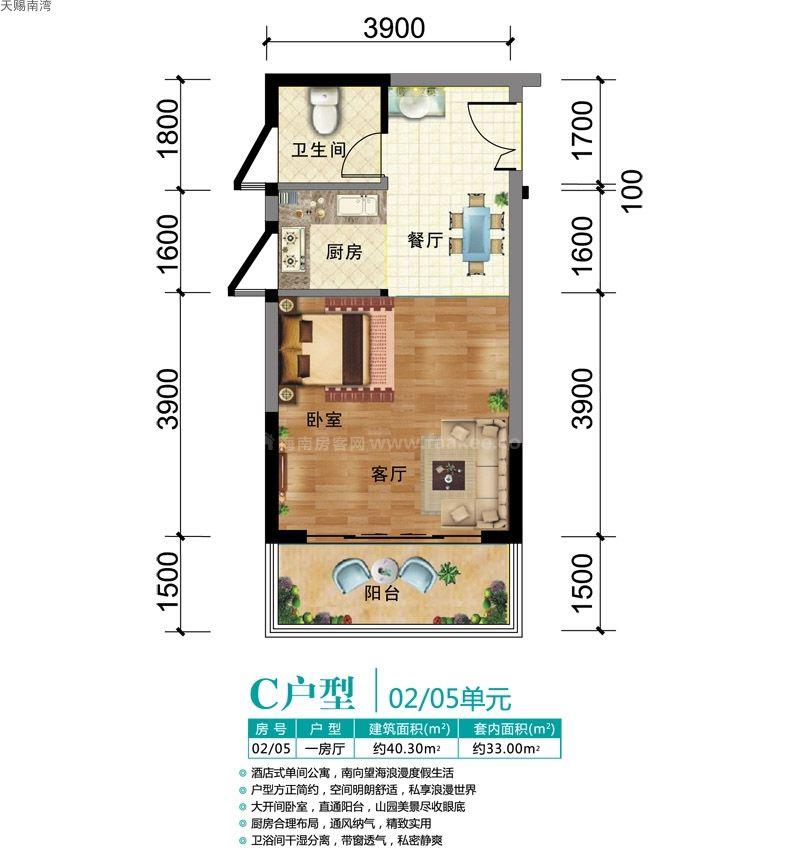 高层C户型 1房1厅1厨1卫 40.30㎡