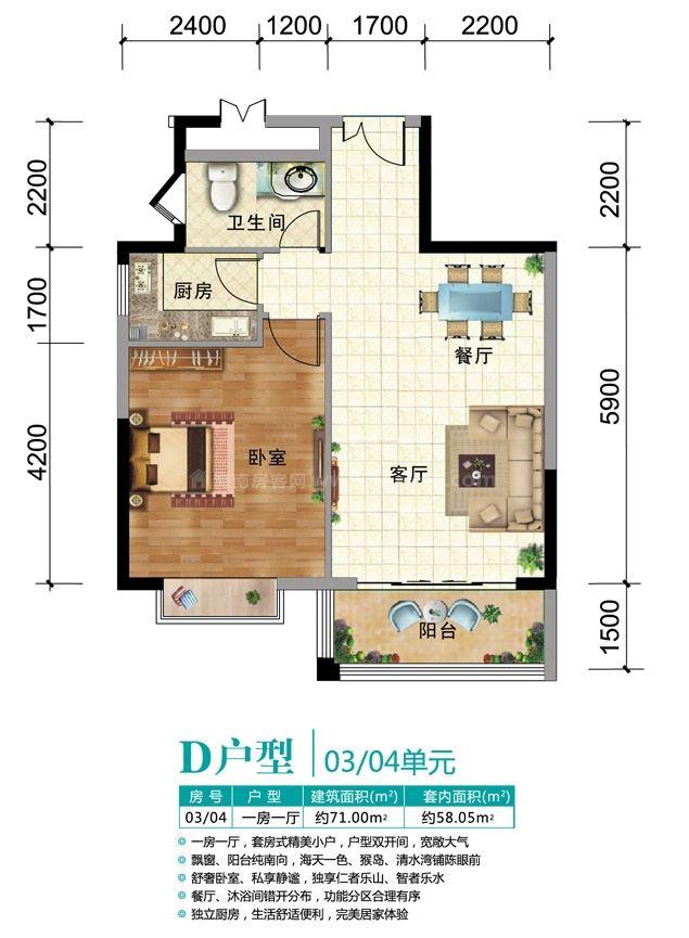 高层D户型 1房1厅1厨1卫 71.00㎡