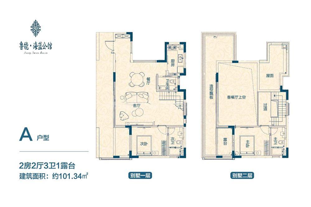 别墅A户型 2房2厅1厨3卫 101.34㎡