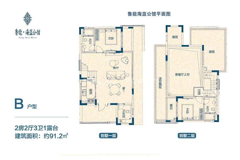 别墅B户型 2房2厅1厨3卫 91.2㎡