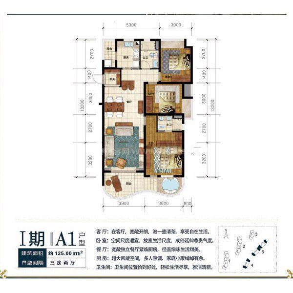 A1户型-3房2厅1卫-建面125㎡