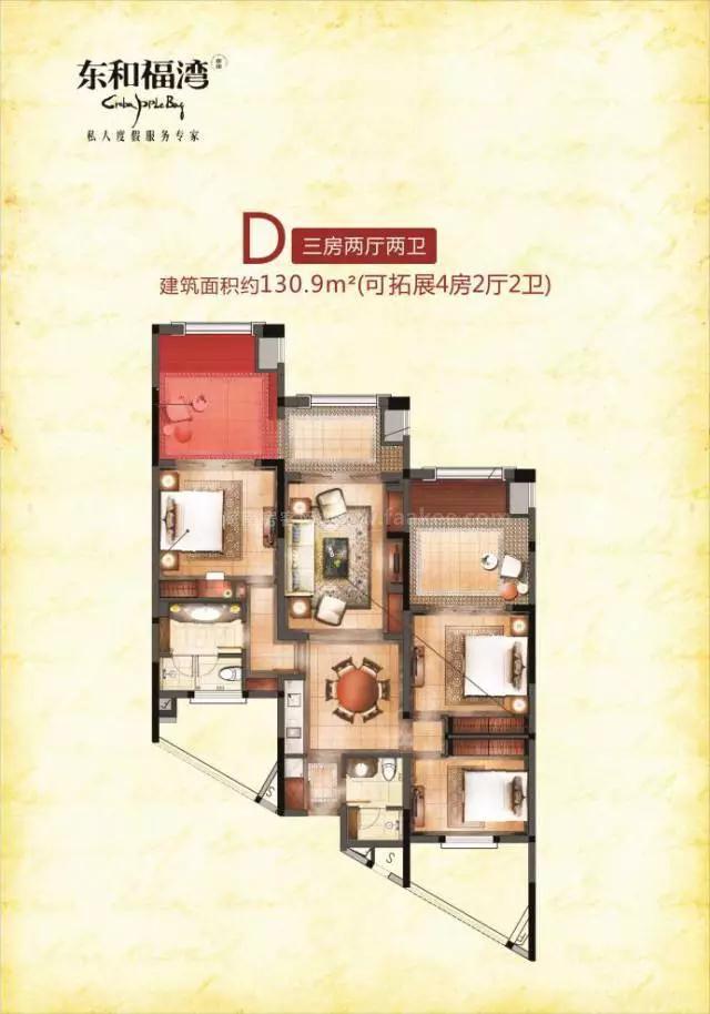 D户型 3房2厅1厨2卫 130.9㎡