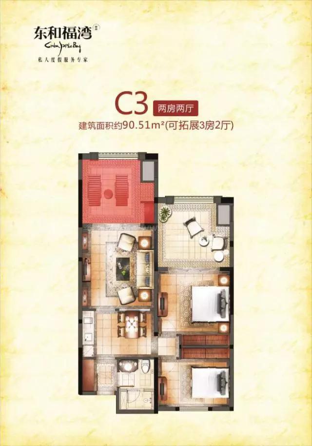 C3户型 2房2厅1厨1卫 90.51㎡