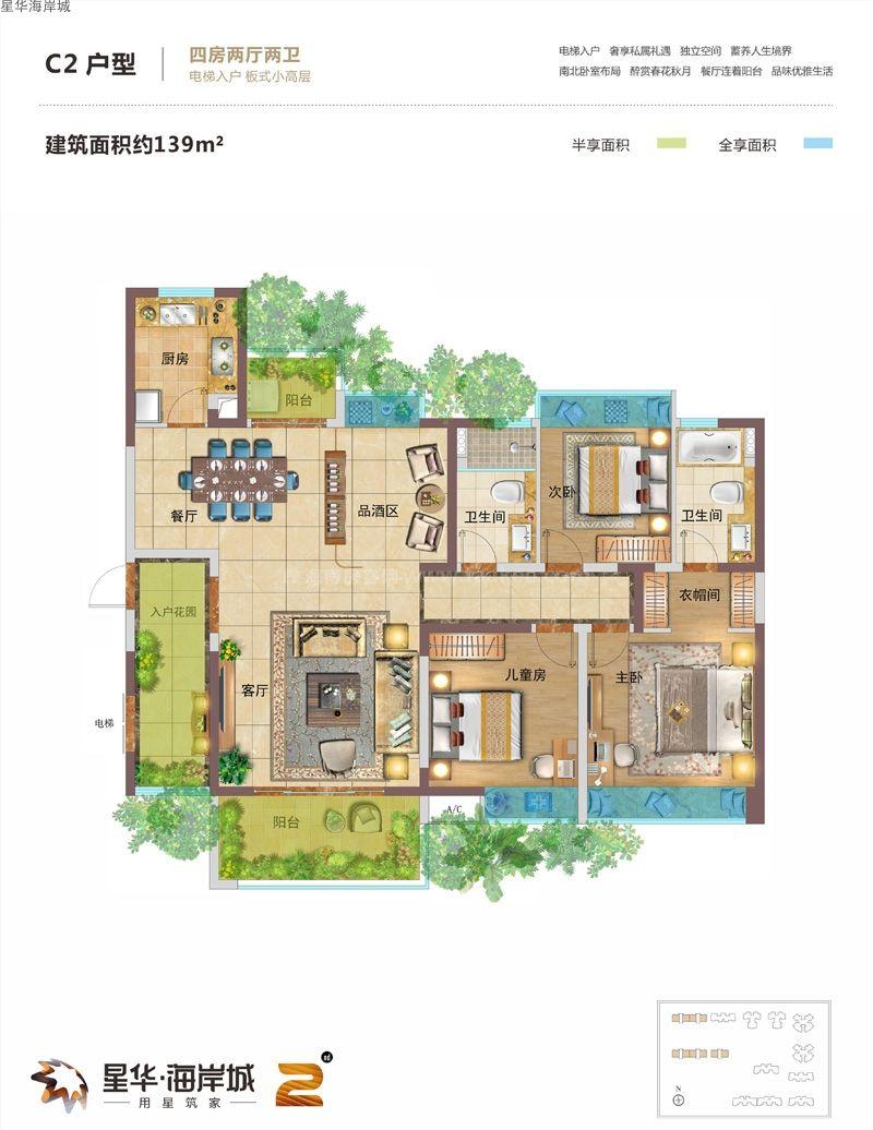 二期C2户型图 4室2厅2卫1厨  建筑面积139㎡