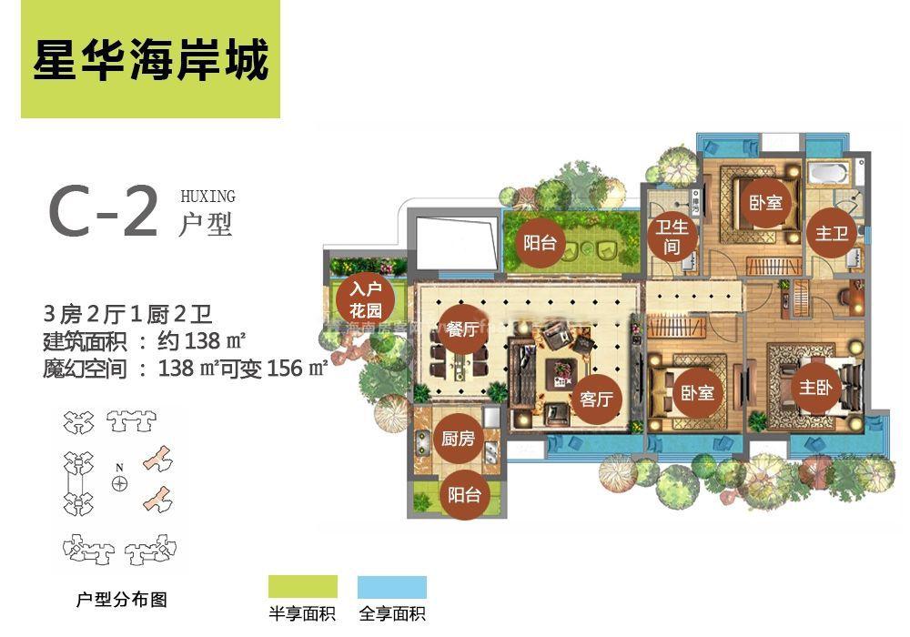 C-2户型 3房2厅1厨2卫 建面138㎡