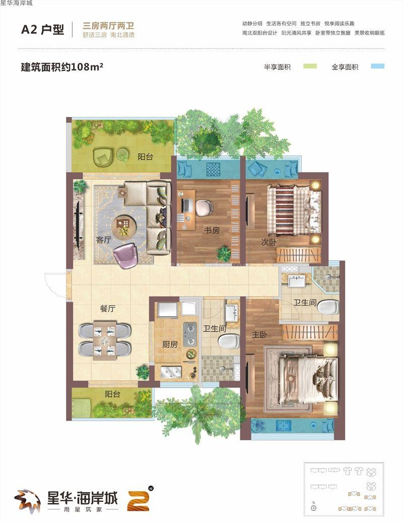 二期A2户型图 3室2厅2卫1厨  建筑面积108㎡