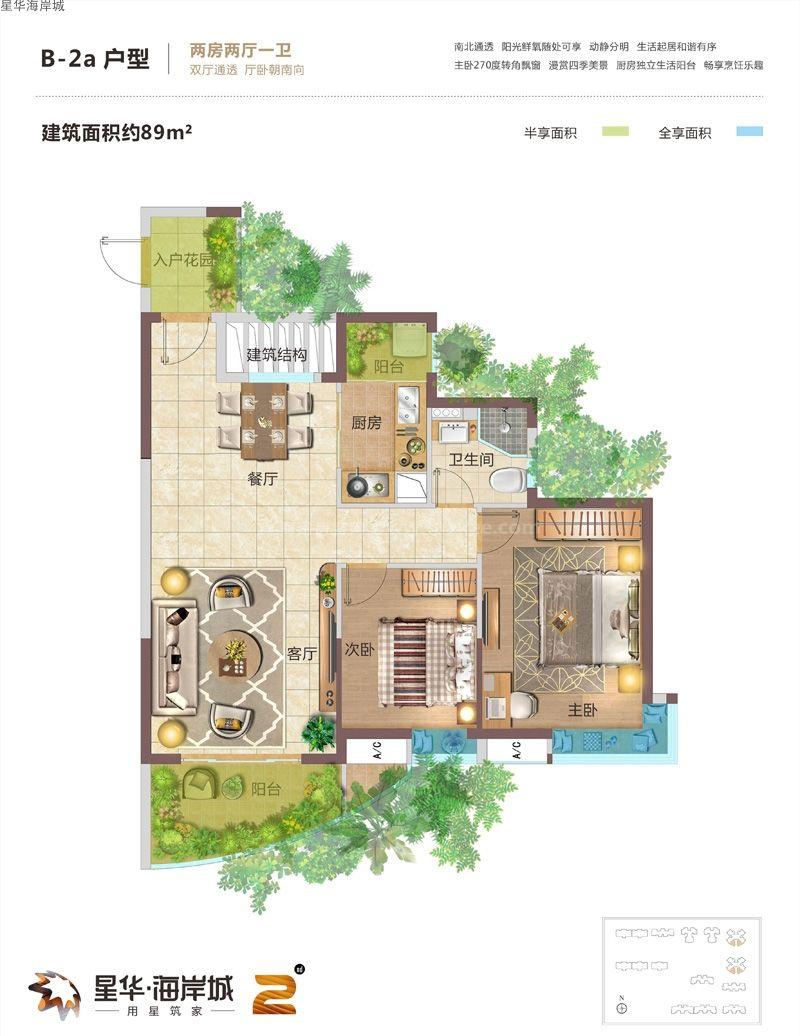二期B-2a户型图 2室2厅1卫1厨  建筑面积89㎡