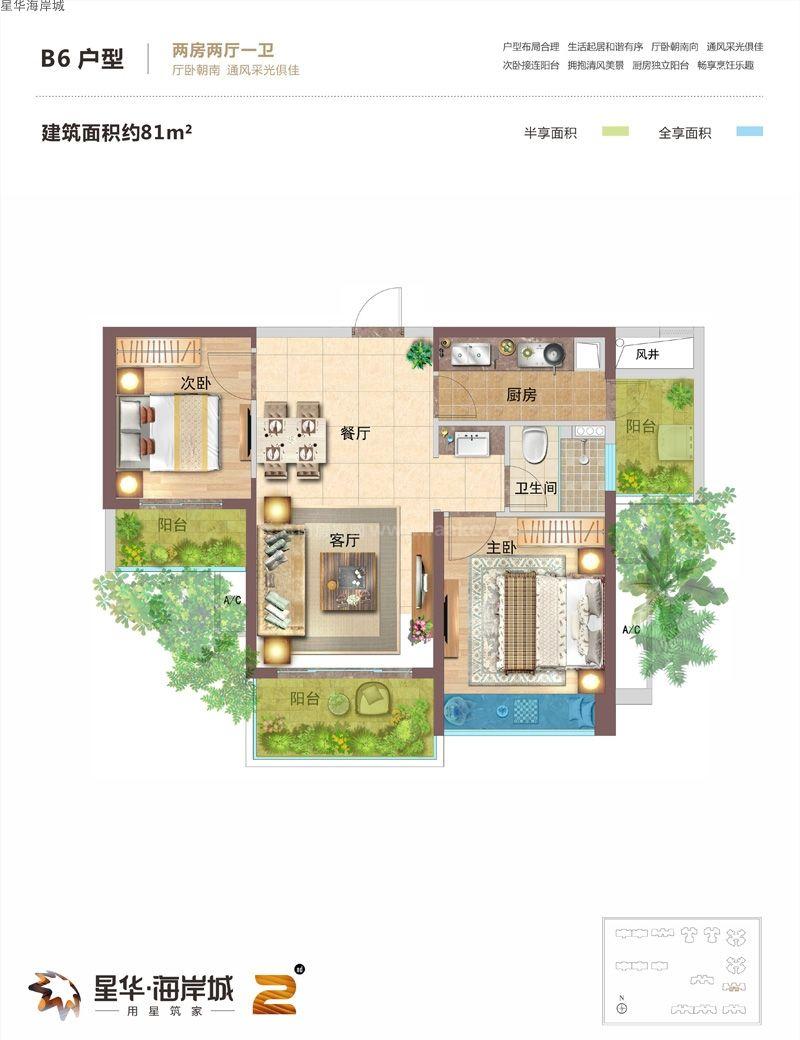 二期B6户型图 2室2厅1卫1厨  建筑面积81㎡
