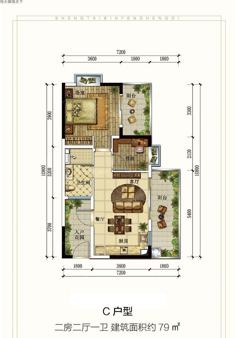 C户型 2房2厅1卫1厨 建筑面积约79平