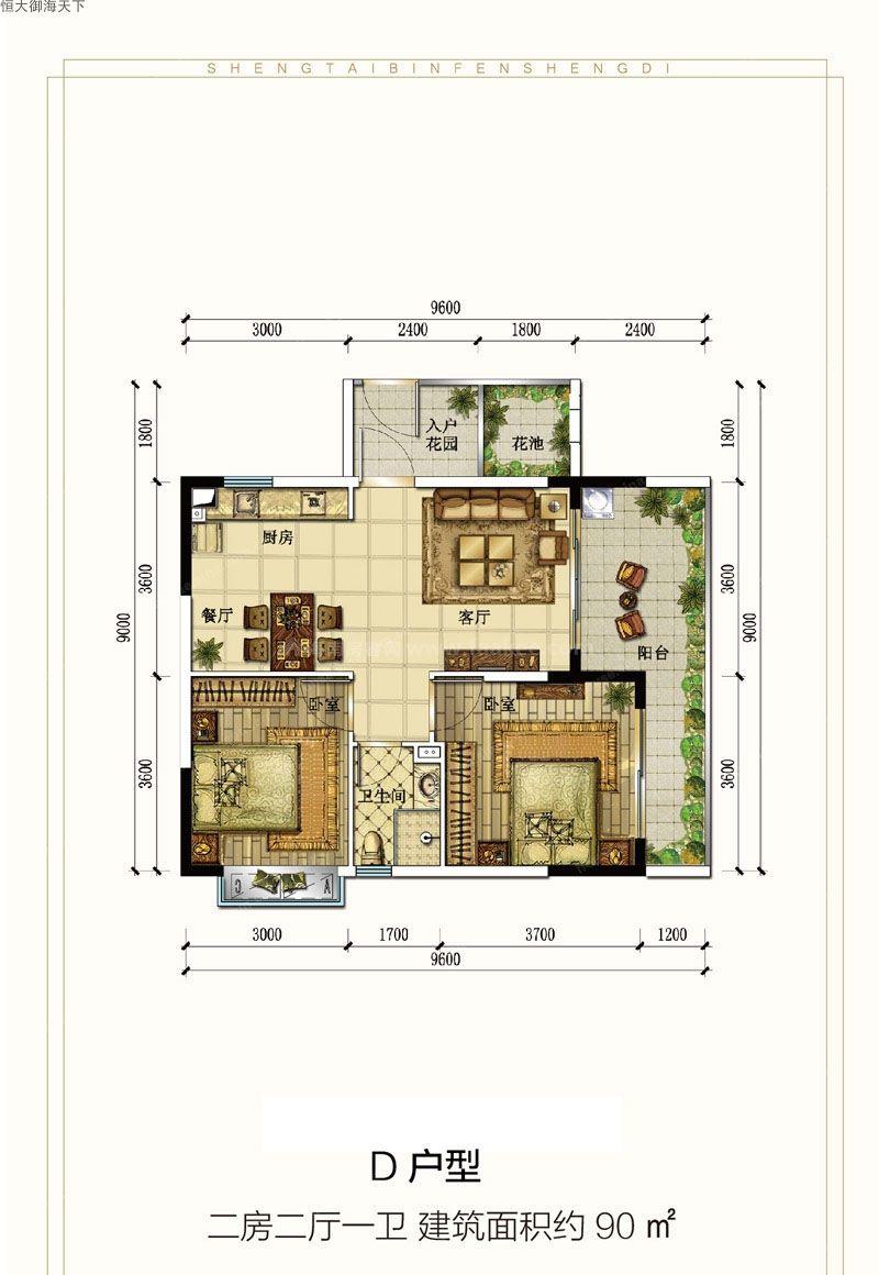 D户型 2房2厅1卫1厨 建筑面积约90平